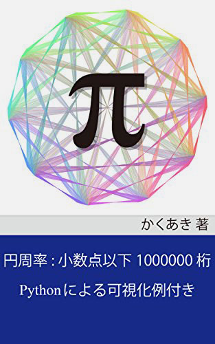 Pi: the first million digits and visualization with Python (Japanese Edition)