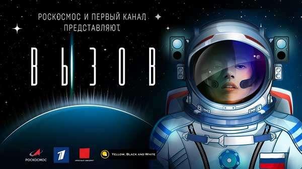 Banner de la película